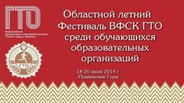 Сегодня в Пушкинских Горах стартует областной фестиваль Всероссийского физкультурно-спортивного комплекса «ГТО»