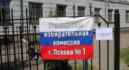 В Пскове работают 93 участковые избирательные комиссии для голосования по поправкам в Конституцию