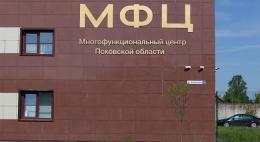 Оформить ИНН и получить налоговое уведомление жители Псковской области могут в отделениях МФЦ