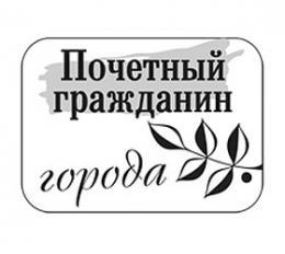 Почётным гражданином Пскова стал Анатолий Мультах