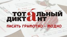 Псковичей приглашают к участию в международной акции «Тотальный диктант — 2020»
