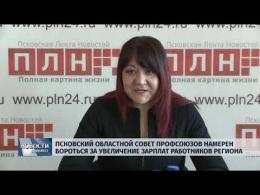 Президиум облсовпрофа поддержал идею внесения в областное Собрание законопроекта о санаторно-курортном оздоровлении бюджетников
