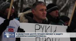 Специалисты Псковского облсовпрофа открывают правовую приемную для работников ГППО «Псковпассажиравтотранс»