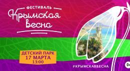 К празднованию 5-летия воссоединения Крыма с Россией присоединятсяжители Псковской области