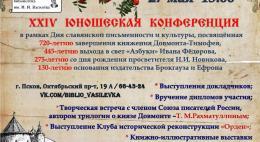Псковская краеведческая библиотека 27 мая приглашает на XXIV Юношескую конференцию