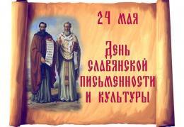 День славянской письменности и культуры пройдет 24 мая в режиме онлайн