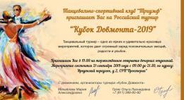 Всероссийский турнирпо спортивным бальным танцам «Кубок Довмонта» пройдет в Пскове в субботу