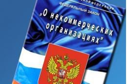 НКО Псковской области в срок до 31 июля могут подать заявки на на 2-й конкурс президентских грантов