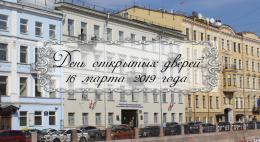Санкт-Петербургский кадетский корпус Следственного комитета Российской Федерации приглашает на День открытых дверей