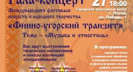 С26 по28 августа в Пскове пройдет Международный фестиваль «Финно-угорскийтранзит»