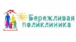 Губернатор региона призывает сделать поликлинику на Кузнецкой образцом для других в стандарте «Бережливых»