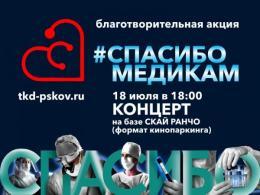 Благотворительный концерт «Спасибо медикам!» пройдет 18 июля в формате кинопаркинга