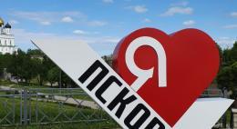 Новую скульптуру «Я люблю Псков» установили  в городе