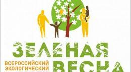 На Всероссийский экологический субботник «Зеленая Весна»зовут жителей Псковской области