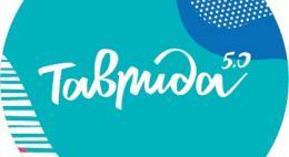 Псковская молодежь примет участие ввовтором этапе форума«Таврида 5.0»