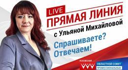 «Прямая линия» с председателем Псковского облсовпрофа Ульяной Михайловой пройдет 29 апреля