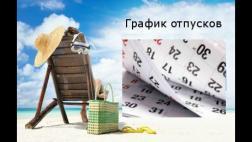 График отпусков должен быть составлен за две недели до наступления года - напоминают псковским работодателям