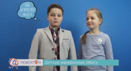 Телешко # Новостята # Выпуск 2