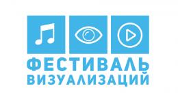 Ежегодный «Фестиваль визуализаций» пройдет в ПсковГУ 11 апреля