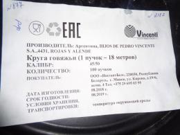 Колбасу и натуральную оболочку вернули в Республику Беларусь сотрудники Россельхознадзора в Псковской области