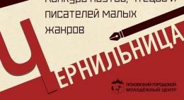 Стало известно время проведения всех этапов конкурсамолодых поэтов, чтецов и писателей «Чернильница»