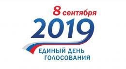 Завтра в Псковской области начнетсядосрочное голосованием