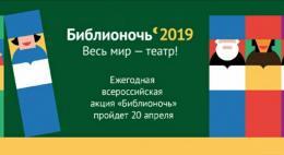 «Библионочь – 2019» пройдет сегодня в Пскве