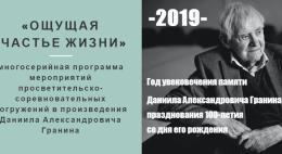 Первая в России иммерсивная камерная выставка-променад с тифлокомментариями по книгам Даниила Гранина «Ожившие портреты» пройдет в Пскове 21 мая