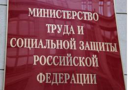 Около одной тысячи нормативных актов, действовавших с 1917 по 1991 годы, будут отменены Минтрудом в России с 2020 года