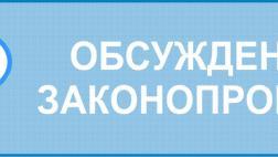 Единыйинтернет-портал для обсуждения проектов региональных законов презентовали в Пскове
