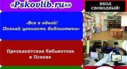 Псковская областная библиотека приглашает студентов на «ИнфоМанию «Pskovlib.ru»