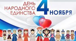 К Дню народного единства в регионе подготовлена широкая праздничная программа