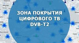 ТАСС: Дорогое вещание. Телеканалы в регионах не смогут создать мультиплексы для цифрового ТВ
