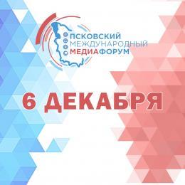 6 декабря в Пскове пройдёт второй Псковский медиафорум