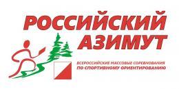 Спортсмены всех возрастов соберутся 18 мая в Кунье на всероссийских массовых соревнованиях поспортивному ориентированию «РоссийскийАзимут-2019»
