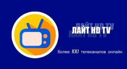 Телеканал Первый Псковский теперь доступен через приложение Лайт HD ТВ