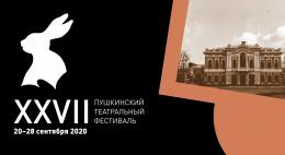 Стала известна программа XXVII Пушкинского театрального фестиваля в Пскове