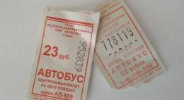 Проезд в общественном транспорте Пскова подорожает до 27 рублей