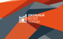 Активисты псковских школьных музеев Победы могут провести смену в «Орлёнке»