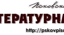 Псковские писатели запустили новый литературный проект