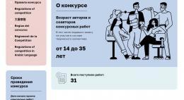 В Пскове стартовал международный конкурс социальной рекламы «Вместе против коррупции!»