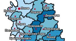58-ю строчку во всероссийском рейтингеоткрытости региональной власти заняла Псковская область