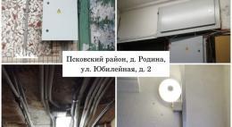 В Псковской области продолжается реализация краткосрочного плана капитального ремонта на 2021 год