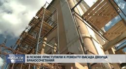 В Пскове ремонтируют Дворец бракосочетания,«Подызбицу» и«Дом жилой» на Детской улице