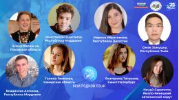 Псковичка победила в конкурсе «Моя страна – моя Россия» в номинации «Мой родной язык»
