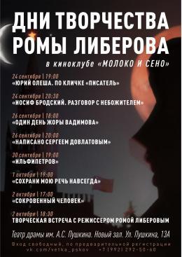 «Дни творчества Ромы Либерова» пройдут в киноклубе «Молоко и Сено»
