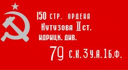 На памятный знак в Идрице в честь Знамени Победы планируется собрать деньги со всей России.