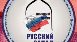 В Пскове пройдет Международный книжный форум «Русский Запад»