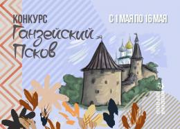 В Пскове проходит конкурс «Ганзейский Псков»