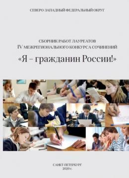 Сочинения четырех школьников Псковской области вошли в сборник лучших работ